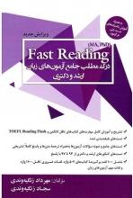 کتاب زبان Fast Reading-درک مطلب جامع آزمون هاي ارشد و دکتري