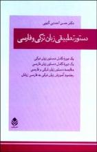 دستور تطبيقي زبان ترکي و فارسي اثر دكتر حسن احمدي گيوي