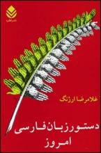 کتاب زبان دستور زبان فارسي امروز اثر ارژنگ غلامرضا