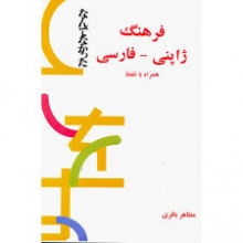 فرهنگ ژاپنی-فارسی همراه با تلفظ