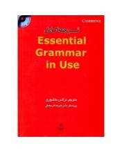 کتاب زبان ترجمه كامل Essential Grammar In Use