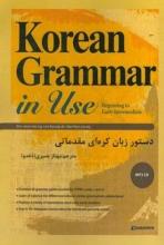 کتاب دستور زبان کرهای مقدماتی