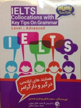 کتاب Ielts collocations with key tips on grammar سعید شاهی