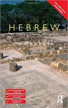 کتاب زبان عبری Colloquial Hebrew