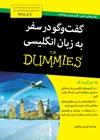 کتاب زبان گفتوگو در سفر به زبان انگلیسی