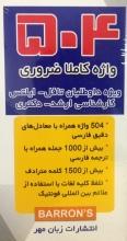 فلش کارت زبان 504 واژه کاملا ضروری نشر زبانمهر