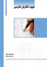 کتاب زبان شیوه نگارش فارسی