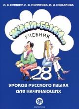 کتاب روسی ژیلی بیلی 1