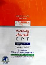 کتاب زبان مجموعه آزمون های EPT دانشگاه آزاد حسین زهره وند