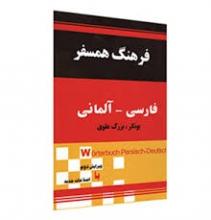 کتاب زبان فرهنگ همسفر: فارسی - آلمانی اثر یونکر,بزرگ علوی