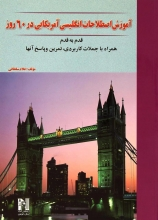 کتاب آموزش اصطلاحات انگلیسی آمریکایی در 60 روز اثر غلام سلطانی