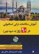 کتاب زبان آموزش مکالمات ترکی در 90 روز به شیوه نوین+CD (جلالی زنوز/دانشیار)