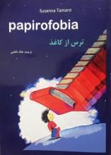 کتاب زبان داستان ایتالیایی ترس از کاغذ = Papirofobia
