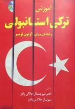 کتاب زبان اموزش ترکی استانبولی و امادگی برای ازمون تومر اثر جلالی