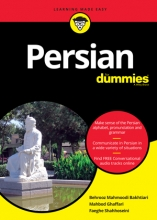 کتاب زبان Persian for Dummies