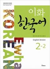 کتاب زبان 2 -Ewha Korean 2