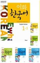 مجموعه 6 جلدی ایهوا کره ای ewha korean  آموزش زبان کره ای