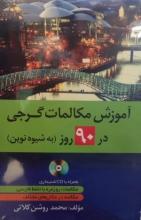 کتاب زبان آموزش مکالمات گرجی در90 روز اثر محمد روشن کلاتی + CD