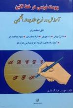 کتاب زبان پیوسته نویسی در خط لاتین: آموزش دو نوع خط پیوسته انگلیسی