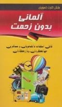 کتاب زبان فلش کارت تصویری آلمانی بدون زحمت