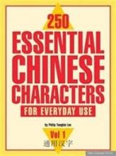 کتاب زبان چینی 250 ESSENTIAL CHINESE CHARACTERS