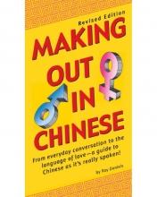 کتاب زبان چینی Making Out in Chinese