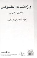 کتاب واژهنامه حقوقی ایتالیایی - فارسی اثر دکتر فریبا خاکپور