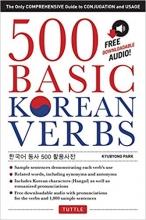 کتاب دو جلدی افعال کره ای 500Basic Korean Verbs