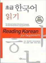کتاب زبان ریدینگ کره ای برای نوآموزان Reading Korean for Beginners