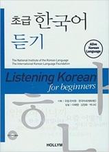 کتاب زبان کره ای Listening Korean for Beginners