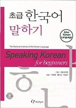 کتاب زبان کره ای Speaking Korean for Beginners
