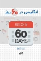 کتاب زبان انگلیسی در ۶۰ روز اثر حمیدرضا بلوچ